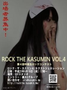 ロック・ザ・カスミン4